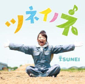 ツネイノネ(1st EP)