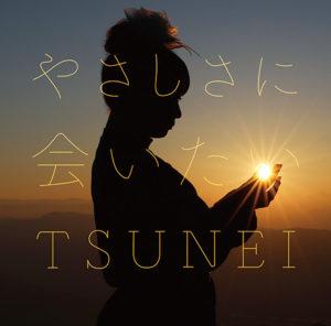 やさしさに会いたい (2nd Single)