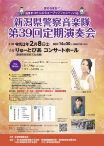 新潟県警察音楽隊第39回定期演奏会